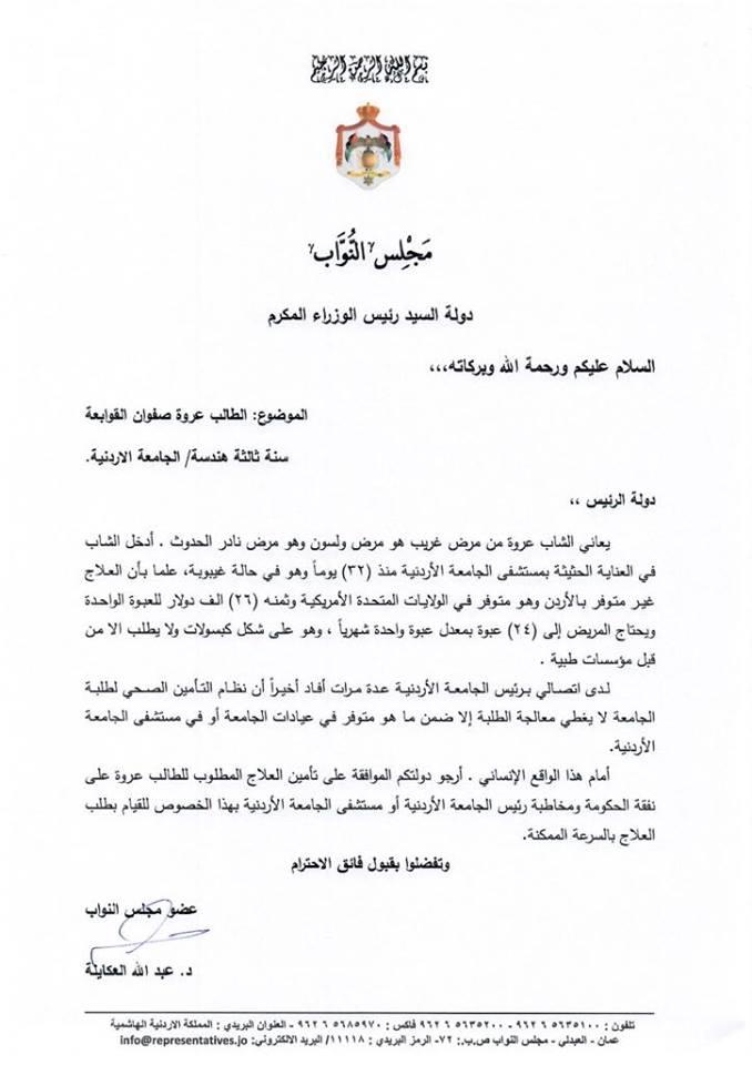 جو24 العكايلة يخاطب الديوان الملكي و رئاسة الوزراء لعلاج الطالب