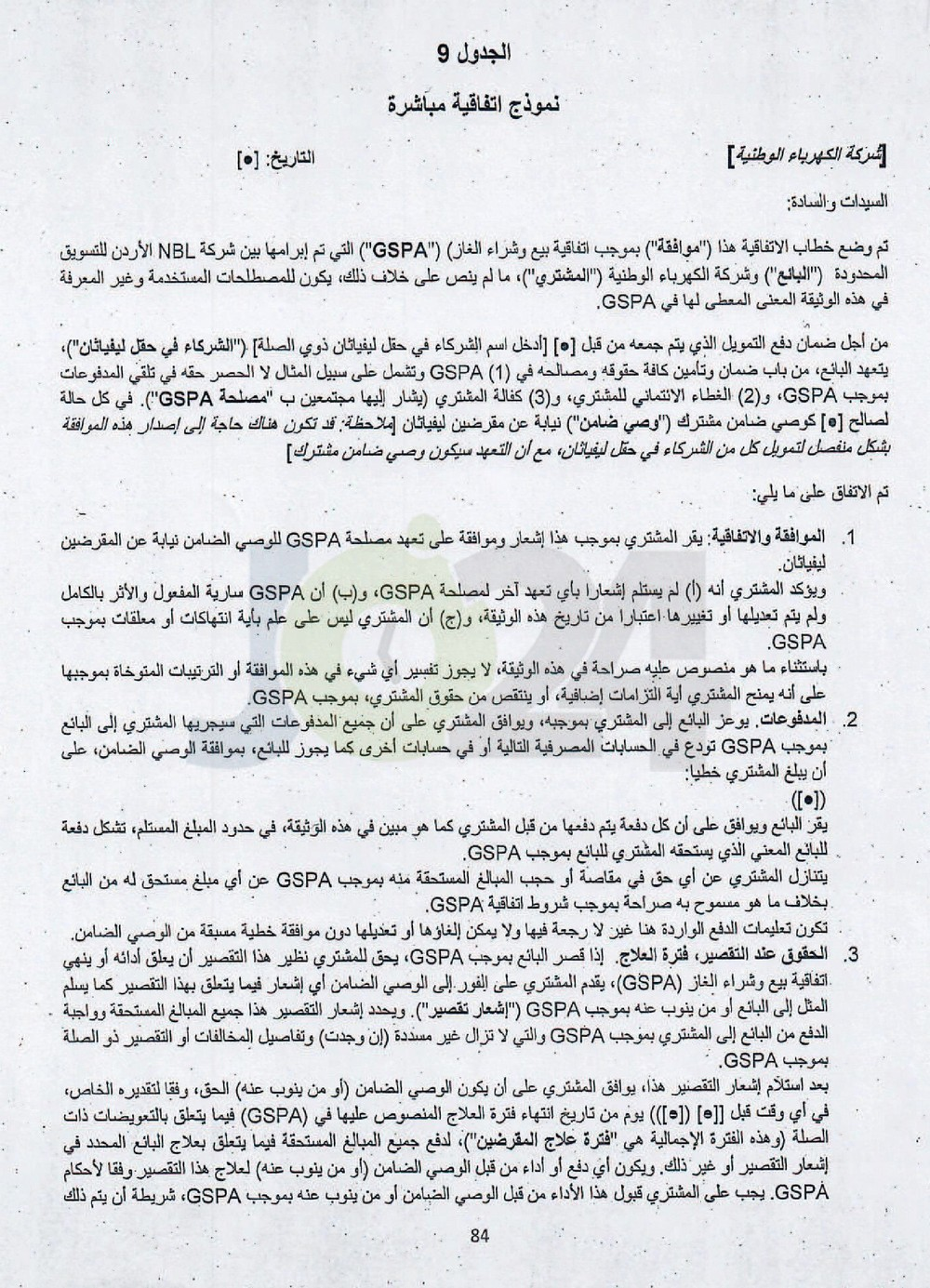 الاردن24 تنشر نص اتفاقية الغاز بين الاردن واسرائيل - فيديو