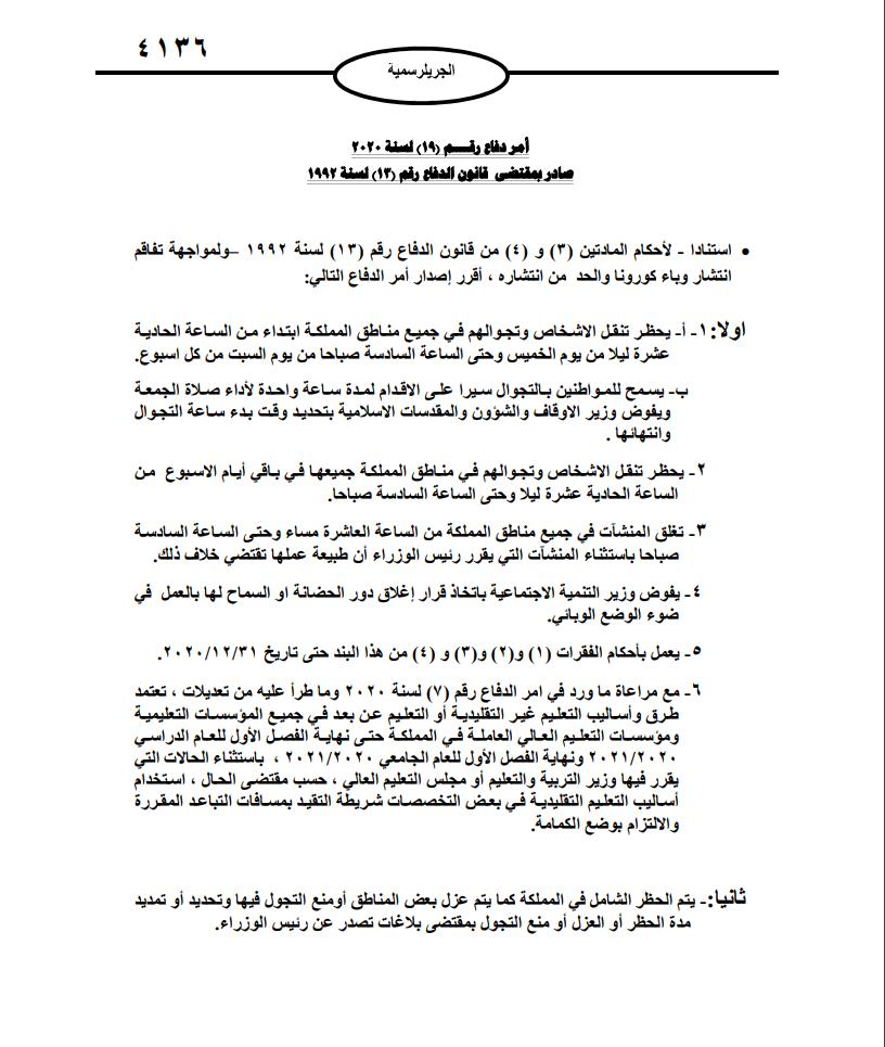 الأردن24 تنشر النص الكامل لأمري الدفاع (19) و(20)