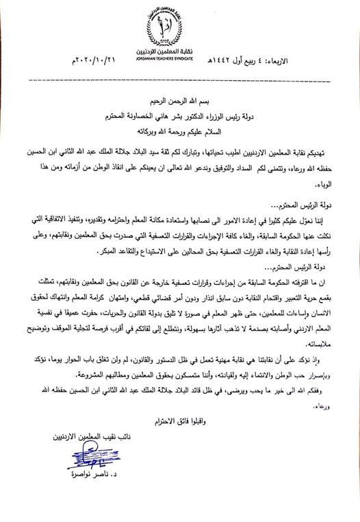 نقابة المعلمين توجه رسالة إلى رئيس الوزراء مطالبة بلقائه وإلغاء كافة القرارات الصادرة بحقها