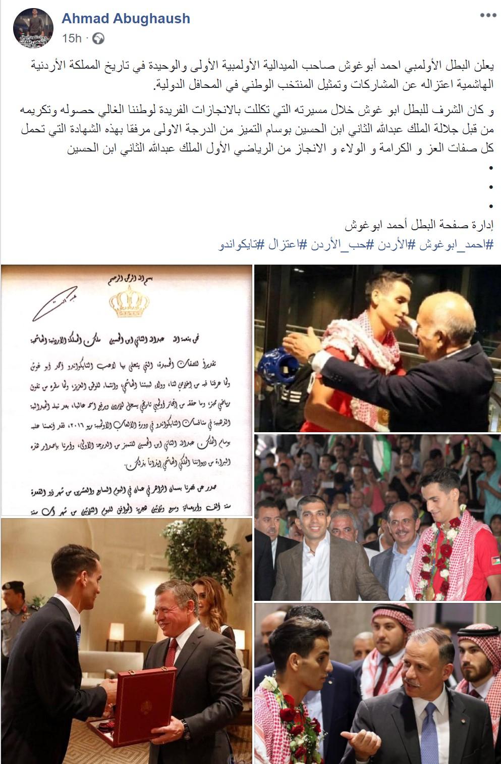 اعتزال البطل الأردني أحمد أبو غوش يثير موجة من التساؤلات عبر مواقع التواصل