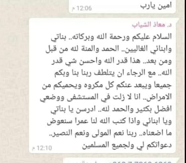 الحزن يعمّ الصريح بعد وفاة الدكتور معاذ الفرحان الشياب