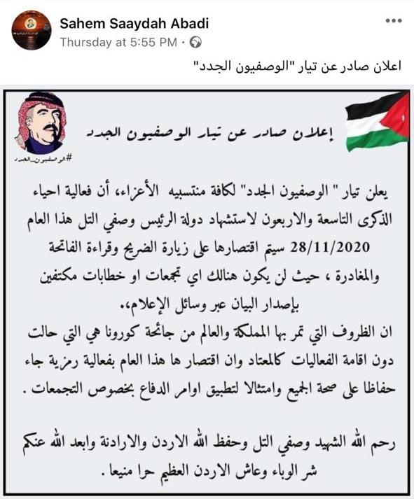 #وصفي_التل يتصدر قائمة الأكثر تداولا في الأردن - فيديو وصور وشهادات