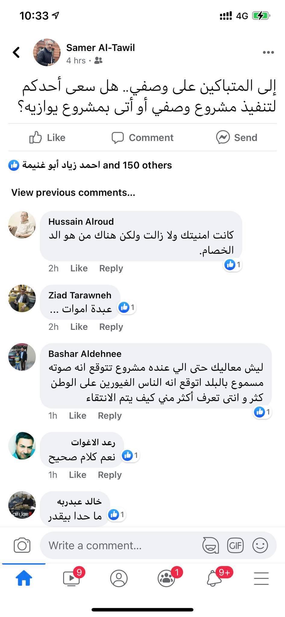 في ذكرى رحيل وصفي التل.. الشعوب تستحضر رموزها ولا تعبه بالعابرين!