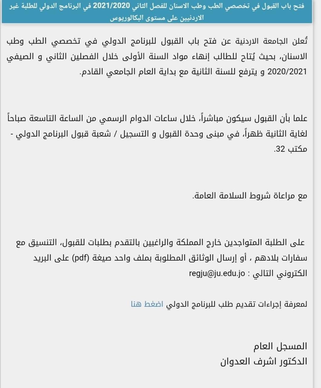 ذبحتونا: قرار الأردنية تغليب للجانب المالي على حساب الاكاديمي