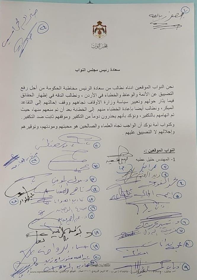 نواب يطالبون الحكومة برفع التضييق عن الائمة والخطباء واعادة الموقوفين منهم الى اعمالهم - وثيقة