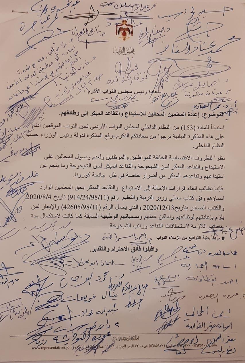 العجارمة لـ الاردن 24: (55) نائبا وقعوا على مذكرة لاعادة المعلمين المحالين على التقاعد الى عملهم