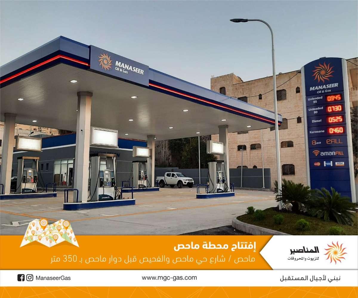 إفتتاح محطة وقود جديدة تابعة لشركة المناصير للزيوت والمحروقات