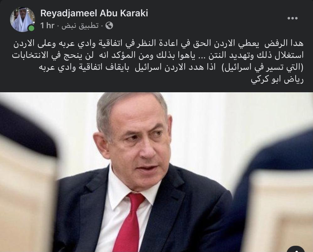 رئيس ديوان ملكي اسبق يطالب بإيقاف اتفاقية وادي عربة