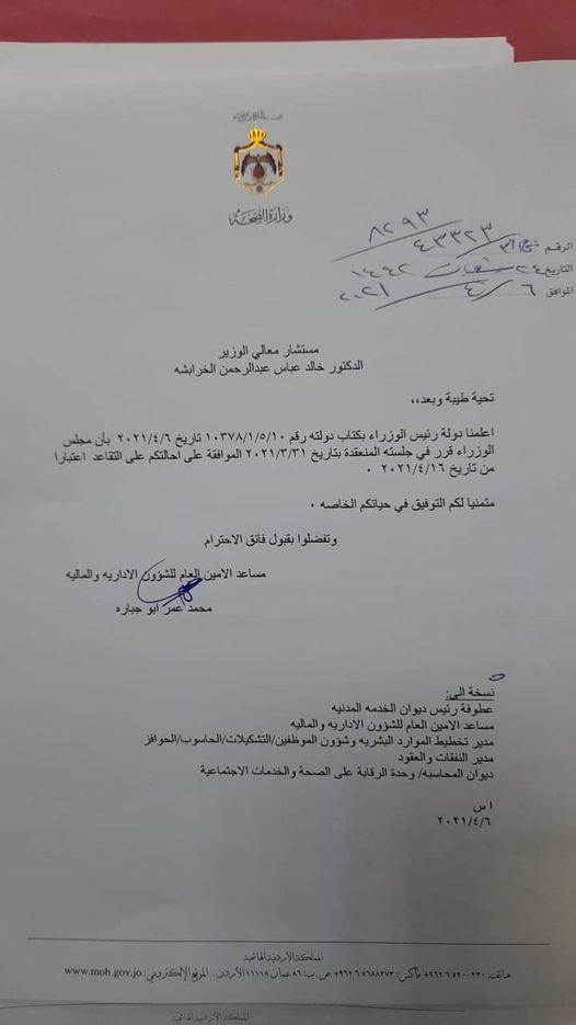 انهاء خدمات موظفين في وزارة الصحة - اسماء