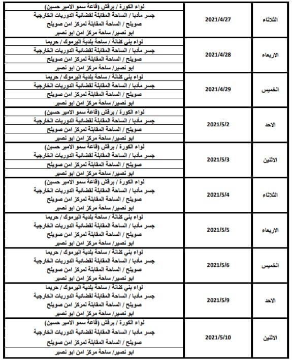 الامن يعلن مواعيد ومواقع محطات الترخيص المتنقلة خلال رمضان
