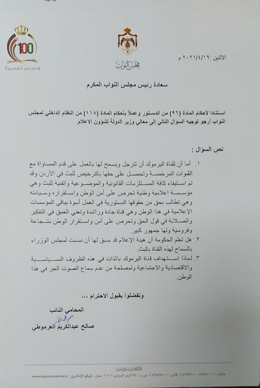 العرموطي يسأل الحكومة عن قناة اليرموك - وثيقة