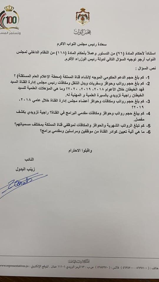 النائب البدول تسأل عن رواتب موظفي قناة المملكة