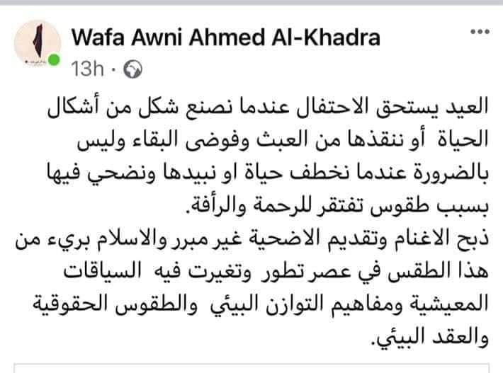 مطالبات شعبية واسعة بـ #اقالة_وفاء_الخضرا من اللجنة الملكية ومقاضاتها