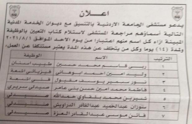 الأردنية تدعو مرشحين لاستلام كتب تعيينهم - أسماء