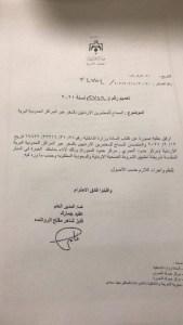 السماح للأردنيين بأداء مناسك العمرة برا – وثيقة