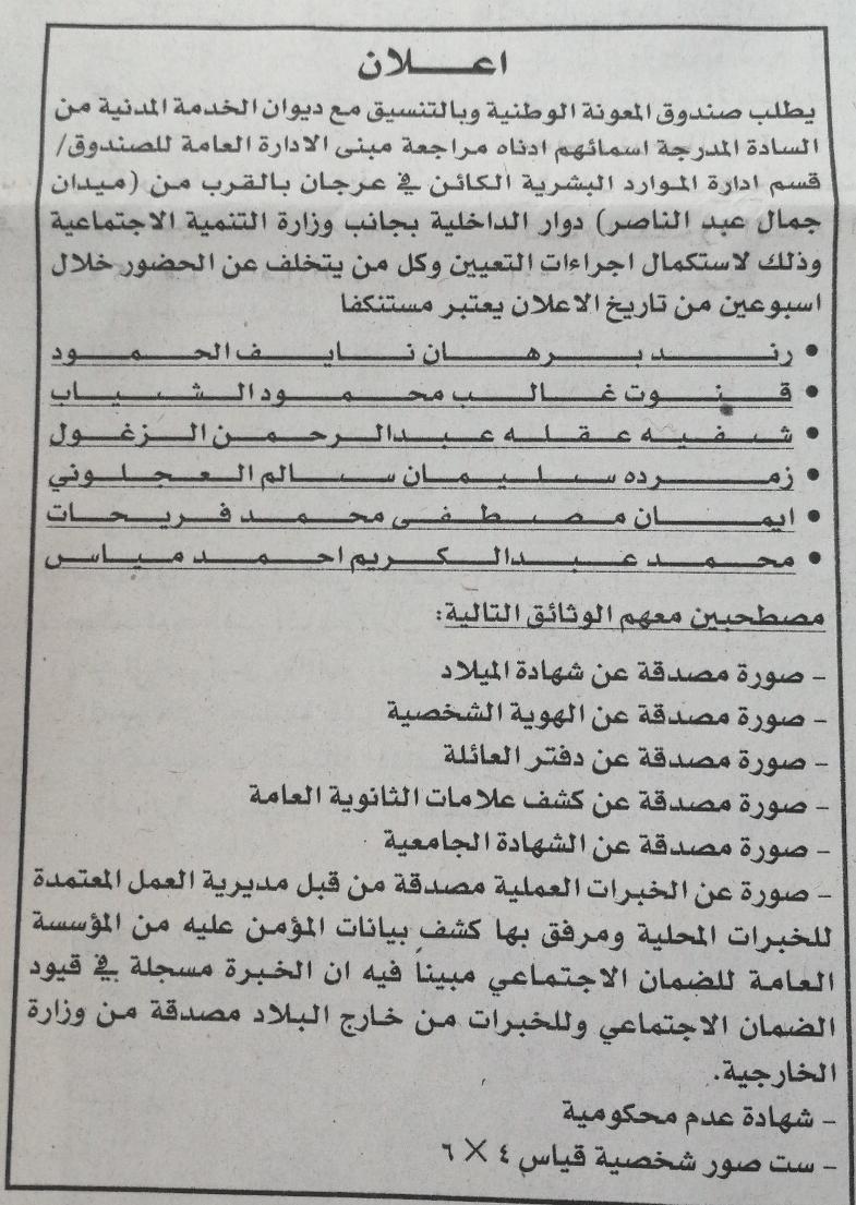 مدعوون للتعيين في صندوق المعونة الوطنية (أسماء)