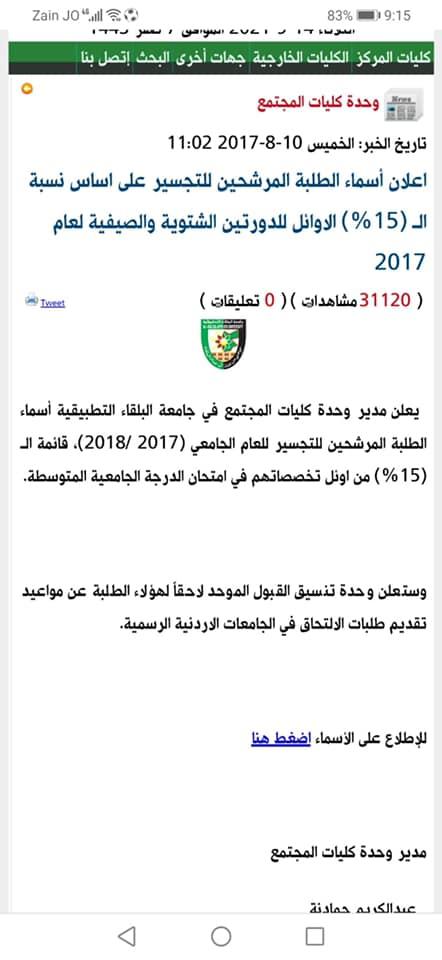 ذبحتونا تطالب باعلان اسماء طلبة الشامل الذين يحق لهم تقديم طلبات قبول موحد.. والزعبي يرد