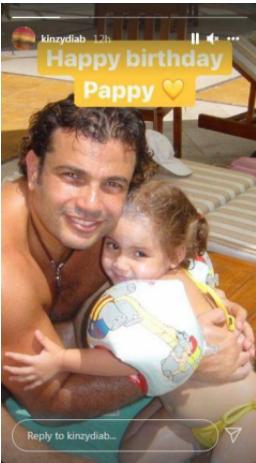 كنزي ابنة عمرو دياب تحتفل بعيد ميلاد والدها بطريقتها الخاصة